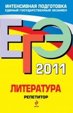 Самойлова Е.А. - ЕГЭ - 2011. Литература: репетитор обложка книги