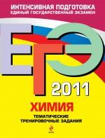 Соколова И.А. - ЕГЭ - 2011. Химия: тематические тренировочные задания обложка книги
