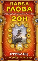Глоба П.П. - Стрелец. Зодиакальный прогноз на 2011 г. обложка книги