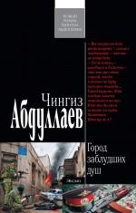Абдуллаев Ч.А. - Город заблудших душ: роман обложка книги