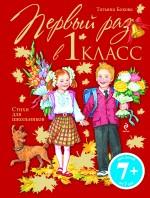 Бокова Т.В. - 7+ Первый раз в первый класс. Стихи для школьников обложка книги