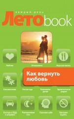 Рвачева Е. - Как вернуть любовь обложка книги