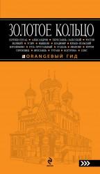 Обложка Золотое кольцо: путеводитель. 2-е изд., испр. и доп. Светлана Богданова
