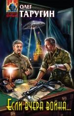 Таругин О.В. - Если вчера война... обложка книги