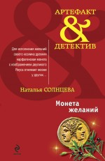 Солнцева Н.А. - Монета желаний: роман обложка книги