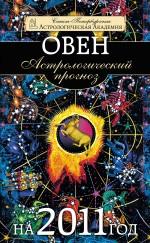 - Астрологический прогноз на 2011 г. Овен обложка книги