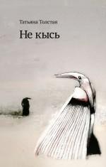 Толстая Т.Н. - Не кысь обложка книги