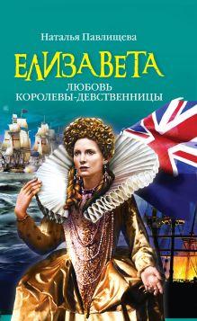 Павлищева Н.П. - Елизавета. Любовь Королевы-девственницы обложка книги