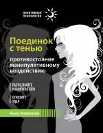 Азарнова А.Н. - Поединок с тенью. Противостояние манипулятивному воздействию обложка книги