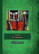 Черный С. - Обстановочка' обложка книги