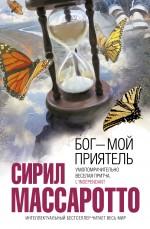 Массаротто С. - Бог - мой приятель обложка книги