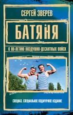 Зверев С.И. - Батяня. К 80-летию Воздушно-Десантных Войск обложка книги