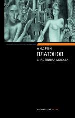Счастливая Москва: роман, повести и рассказы обложка книги
