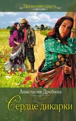 Сердце дикарки: роман обложка книги