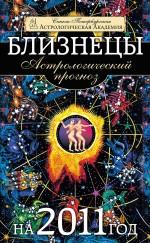 - Астрологический прогноз на 2011 г. Близнецы обложка книги