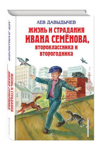 Жизнь и страдания Ивана Семёнова, второклассника и второгодника Давыдычев Л.И.