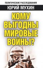 Мухин Ю.И. - Кому выгодны мировые войны? обложка книги