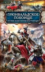 Грюнвальдское побоище. Русские полки против крестоносцев обложка книги