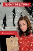 Борохова Н.Е. - Досье на адвоката: роман' обложка книги