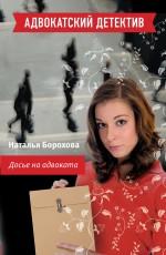 Досье на адвоката: роман обложка книги
