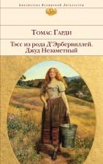 Тэсс из рода д'Эрбервиллей; Джуд Незаметный: романы обложка книги
