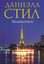 Стил Д. - Калейдоскоп обложка книги