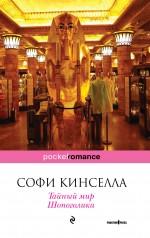 Тайный мир Шопоголика обложка книги