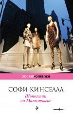 Кинселла С. - Шопоголик на Манхэттене обложка книги