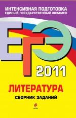 Самойлова Е.А. - ЕГЭ - 2011. Литература: сборник заданий обложка книги