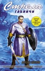Стрела Габинчи обложка книги