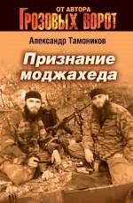 Тамоников А.А. - Признание моджахеда: роман обложка книги