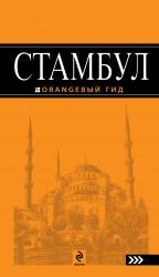 Тимофеев И.В. - Стамбул: путеводитель обложка книги