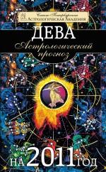 - Астрологический прогноз на 2011 г. Дева обложка книги