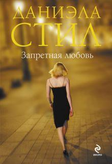 Стил Д. - Запретная любовь обложка книги