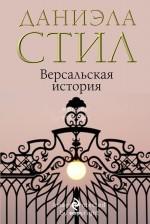 Стил Д. - Версальская история обложка книги