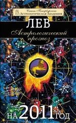 - Астрологический прогноз на 2011 г. Лев обложка книги