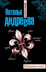 Андреева Н.В. - Огненная лилия: роман обложка книги