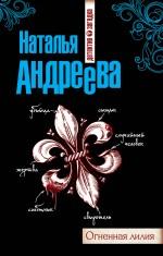 Огненная лилия: роман Андреева Н.В.