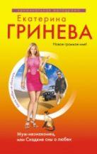 Гринева Е. - Муж-незнакомец, или Сладкие сны о любви: роман' обложка книги