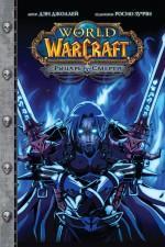 World of Warcraft. Рыцарь смерти Джоллей Д.