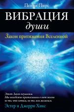Пенни П. - Вибрация души: Закон притяжения Вселенной обложка книги