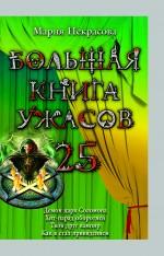 Некрасова М.Е. - Большая книга ужасов. 25: повести обложка книги