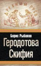 Рыбаков Б.А. - Геродотова Скифия' обложка книги