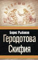 Геродотова Скифия обложка книги