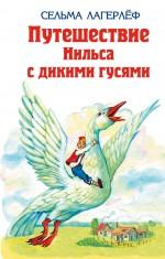 Удивительное путешествие Нильса Хольгерсона с дикими гусями (ст. изд.)