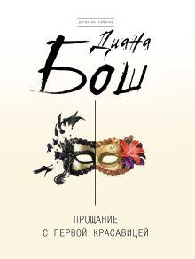 Бош Д. - Прощание с первой красавицей обложка книги