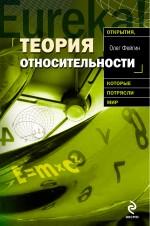 Фейгин О.О. - Теория относительности обложка книги