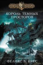 Крес Ф.В. - Король темных просторов обложка книги
