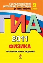 Зорин Н.И. - ГИА - 2011. Физика: тренировочные задания: 9 класс обложка книги