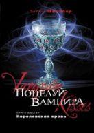 Шрайбер Э. - Поцелуй вампира. Кн. 6: Королевская кровь' обложка книги